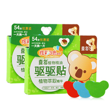 Xi duo baby plant essential oil mosquito repellent stickers 54 pieces of baby mosquito repellent stickers * 2 boxes of child mosquito repellent stickers