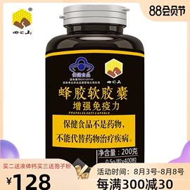 四明山蜂胶软胶囊500mg/粒*400粒提高免疫力益血糖血脂送三高亲人图片