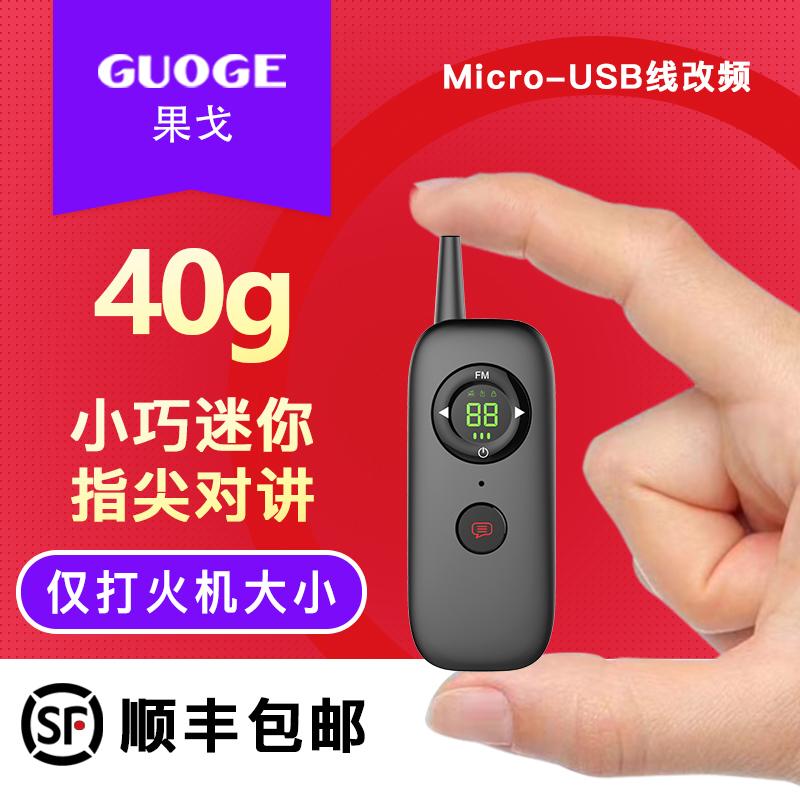 (用1元券)Guoge迷你对讲机酒店民用公里50户外大功率手持对讲小机器微小型