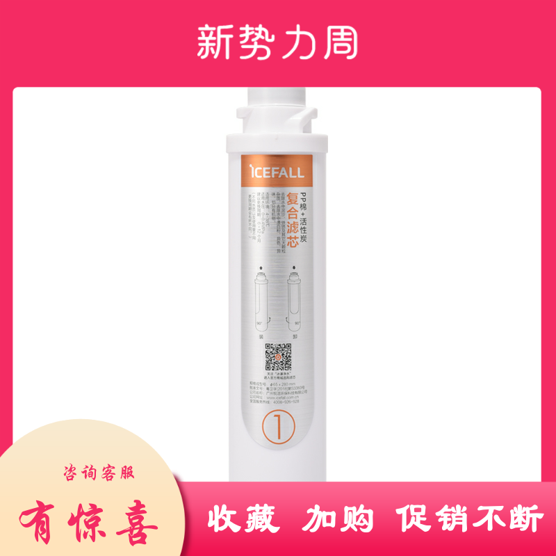 Icefall x xiaoquexing pure extraction water purifier filter element desktop instant hot water dispenser activated carbon reverse osmosis
