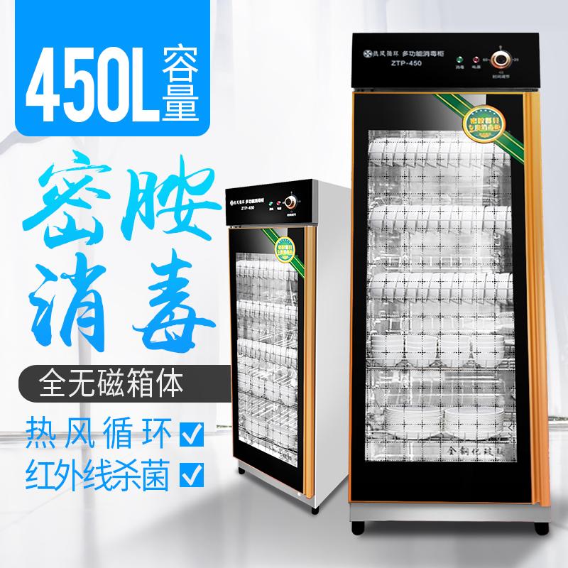 450l热风循环密胺商用餐具消毒柜券后758.00元