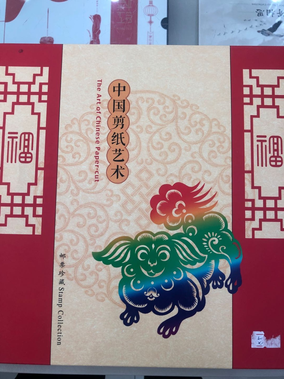 China Paper Cutting Art Stamp Collection