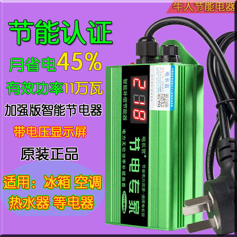The new LCD Power Saver, the real power saver, the energy saver for Wangs, the energy saver for air conditioners
