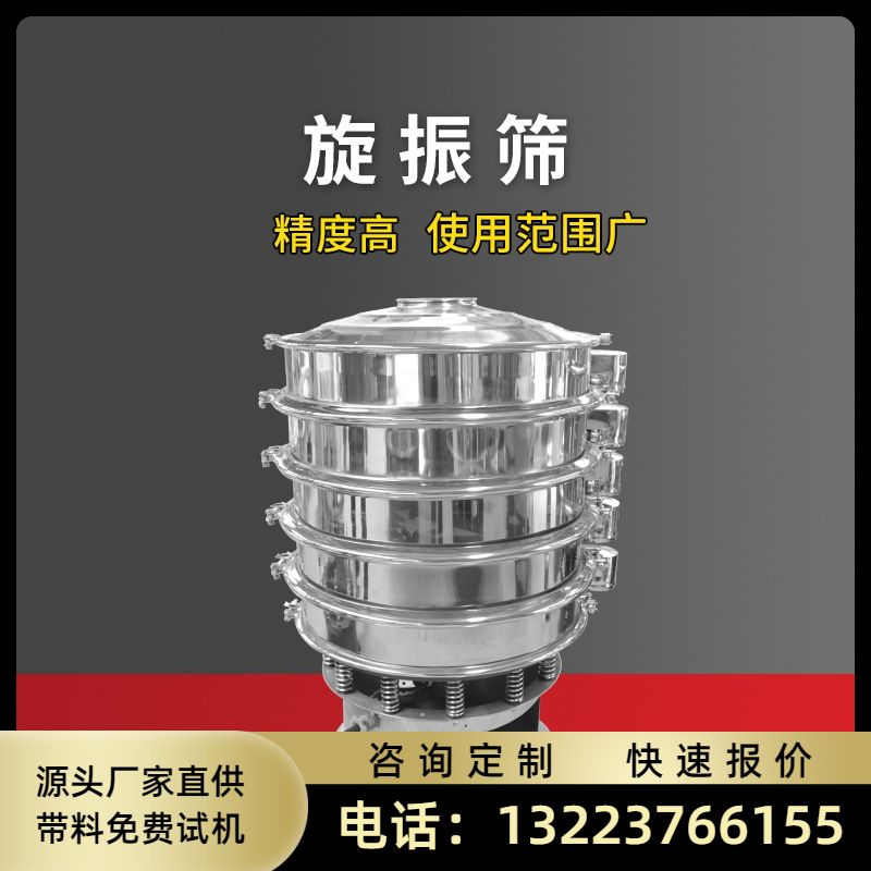 Circular magnetic iron oxide vibrating screen health food rotary vibrating screen powder grading equipment manufacturer