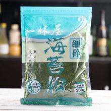 寿司料理食材章鱼樱桃小丸子材料海苔粉撒粉紫菜粉200克装碎海苔