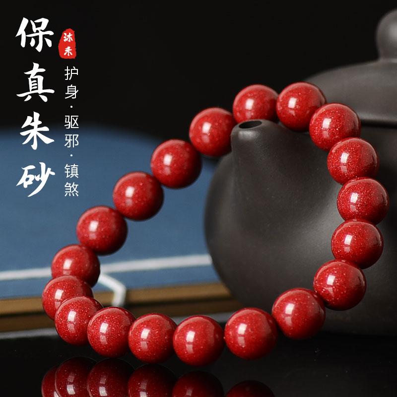 朱砂手串男女款本命年鼠年民族风高含量原矿紫金砂手链转运母亲节图片