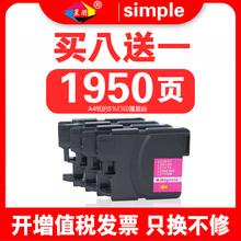 星朋适用兄弟打印机J220 LC975bk MFC-J265W J410 J415w LC975 DCP-J125 DCP-J315 DCP-J515一体机墨盒LC975