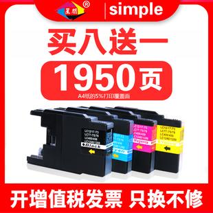 J6910dw J825 brother兄弟打印机墨盒LC400 LC450 星朋适用LC400bk墨盒兄弟MFC J430W j625w j5910dw J6710DW