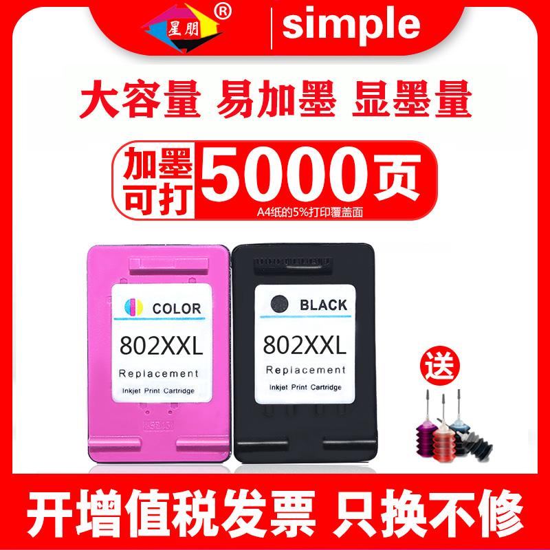 星朋适用惠普HP802墨盒HP1050 1000 1510 1010 1011 2050 1101 1102 deskjet打印机连供大容量XL黑色彩色墨盒