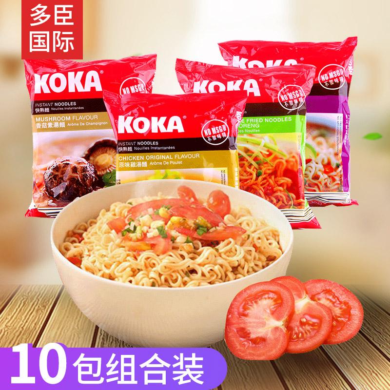 进口泡面新加坡KOKA方便面干拌面10包可口牌原味熟面整箱批发