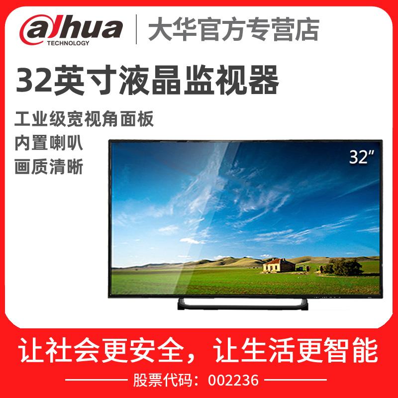 大华 32英寸液晶监视器 高清监控硬盘录像机显示屏 DHL32-F600