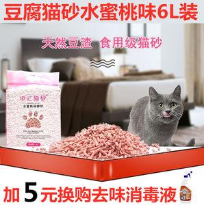 申汇豆腐猫砂水蜜桃味6L豆腐砂除臭无尘少灰迅速结团 非10kg20斤