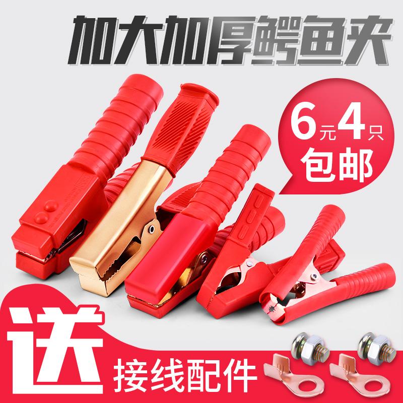 汽车电瓶搭火线夹子纯铜加厚强力鳄鱼夹蓄电池连接线头卡子小号