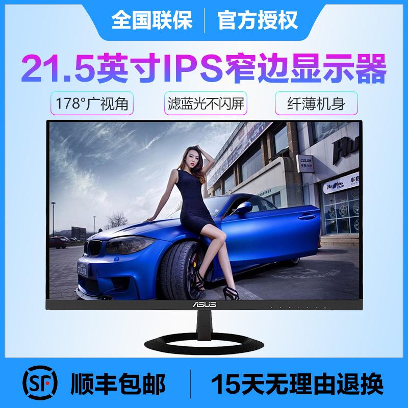 Asus/华硕VZ229HE 21.5英寸带HDMI口窄边IPS高清不闪屏液晶显示器