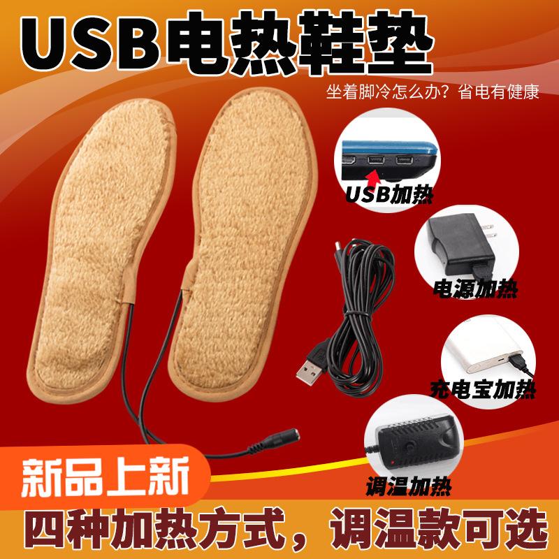 兴恩USB发热鞋垫12小时充电可行走电热暖脚宝可调温加热室内冬季图片