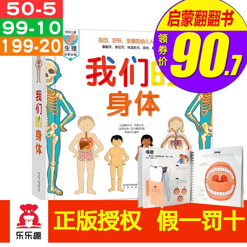 乐乐趣我们的身体绘本儿童3d立体书全套正版关于人体的认知图画书3-6周岁幼儿科普书籍百科全书翻翻书0-3岁婴儿触摸书幼儿早教畅销