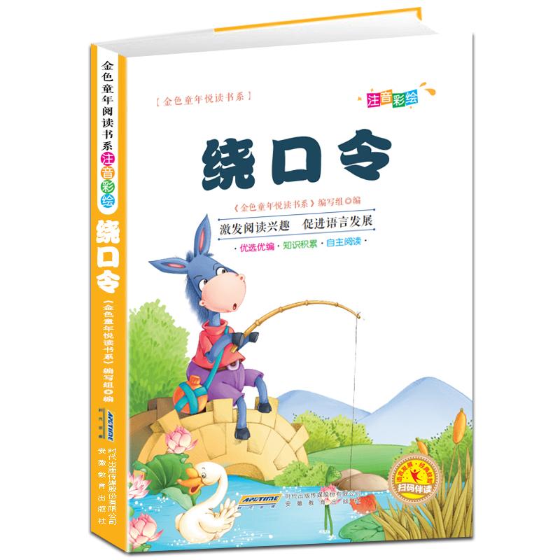 绕口令书籍大全彩图注音版儿童口才训练书籍一年级二三年级课外书带拼音老师推荐6-9-10岁儿童益智游戏书少儿图书有声读物畅销童书