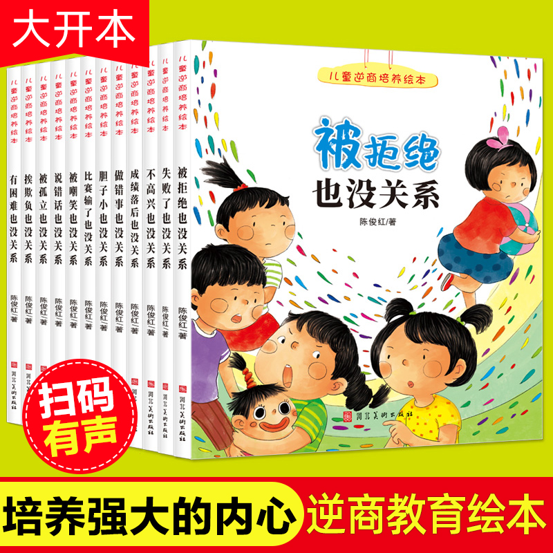 12册儿童逆商培养绘本阅读3-4-5-6岁幼儿园老师推荐男女孩子挫折教育图画书成绩落后也没关系没关系自我保护意识一年级抖音同款书