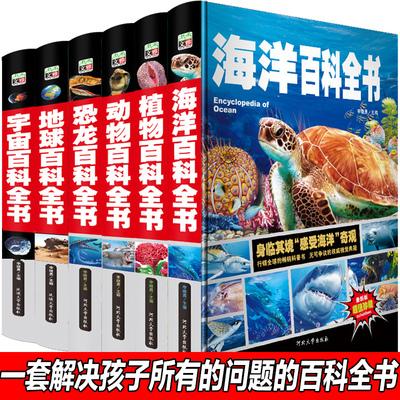 6册中国少年儿童的动物恐龙书物海洋地理宇宙太空百科全书大百科全套博物6-12岁科普书籍小学生课外书必读三四五六年级畅销书非dk