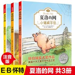 3册夏洛的网小学带儿童书籍畅销书