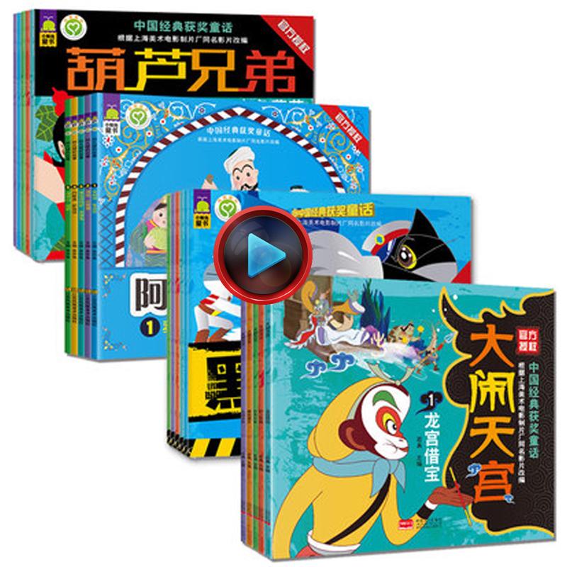 [东润图书专营店绘本,图画书]20册葫芦兄弟故事书黑猫警长图书阿凡月销量54件仅售87.5元