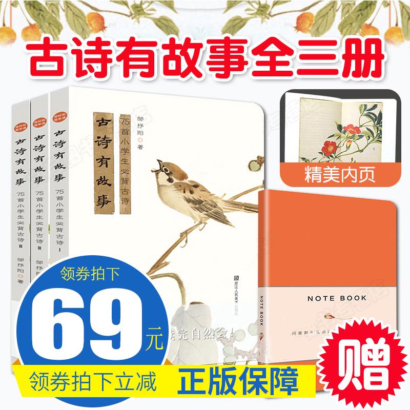 古诗有故事三册正版175首阅读书籍限100000张券