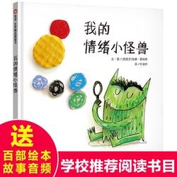 包邮我的情绪小怪兽精装绘本儿童3-6周岁幼儿园故事书帮助孩子分辨理解表达儿童情绪管理与性格培养图画书信谊世界精选绘本故事书
