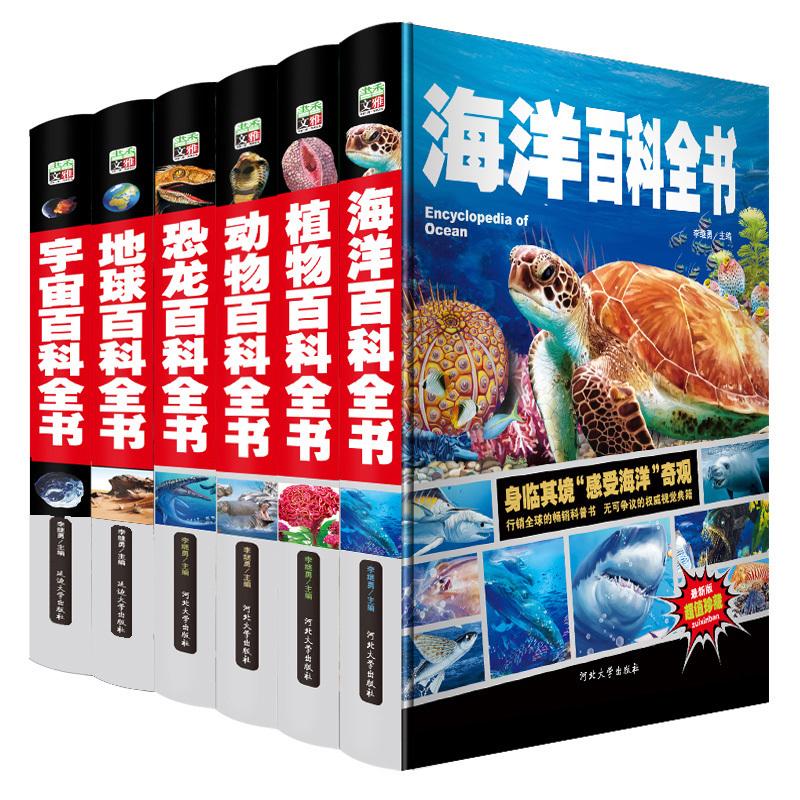 6册精装大本中国少年喜爱的动物恐龙书物海洋地理宇宙太空百科全书儿童6-12岁青少年版全套科学书籍系列揭秘世界小学生非DK畅销书