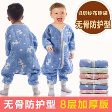 无骨8层纱布分腿睡袋儿童婴儿睡袋秋冬加厚六层宝宝防踢被爬服A类