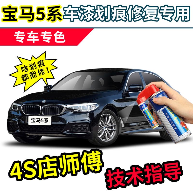 BMWの5系は漆のペンの宝石の青い自動車の漆の顔を補って傷を修復します。