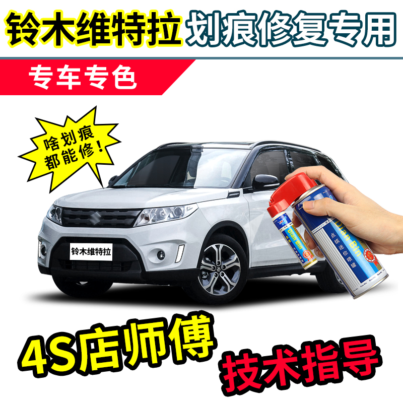 Suzuki Vitra touch up pen pearl white car paint surface scratch repair artifact car repair special self painting