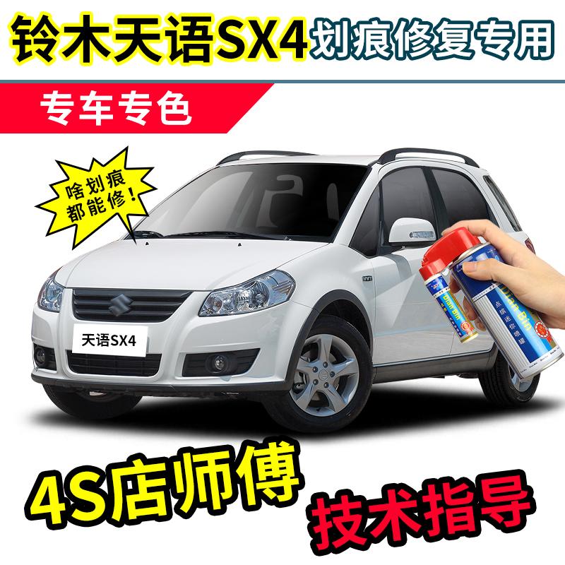 Suzuki sky language SX4 touch up pen white car paint scratch repair artifact auto scratch repair special self painting