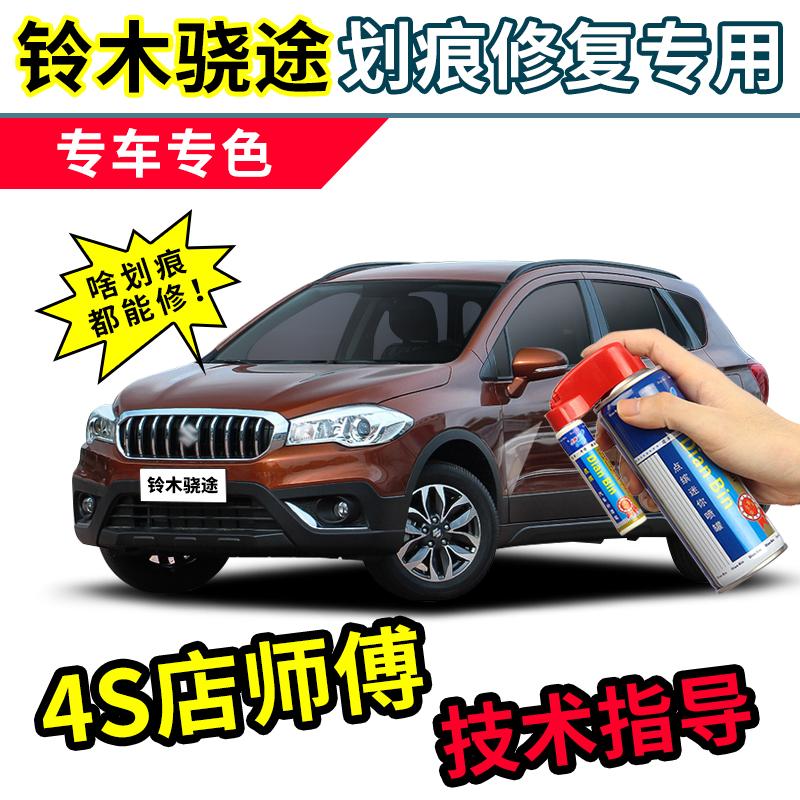 Suzuki Xiaotu touch up paint pen pearl white car paint surface scratch repair artifact white car repair special self painting