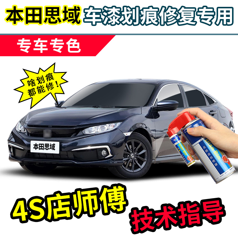 It is applicable to 21 Honda 10th generation Civic dark gold blue paint repair pens, pearl crystal white automotive paint repair and self painting
