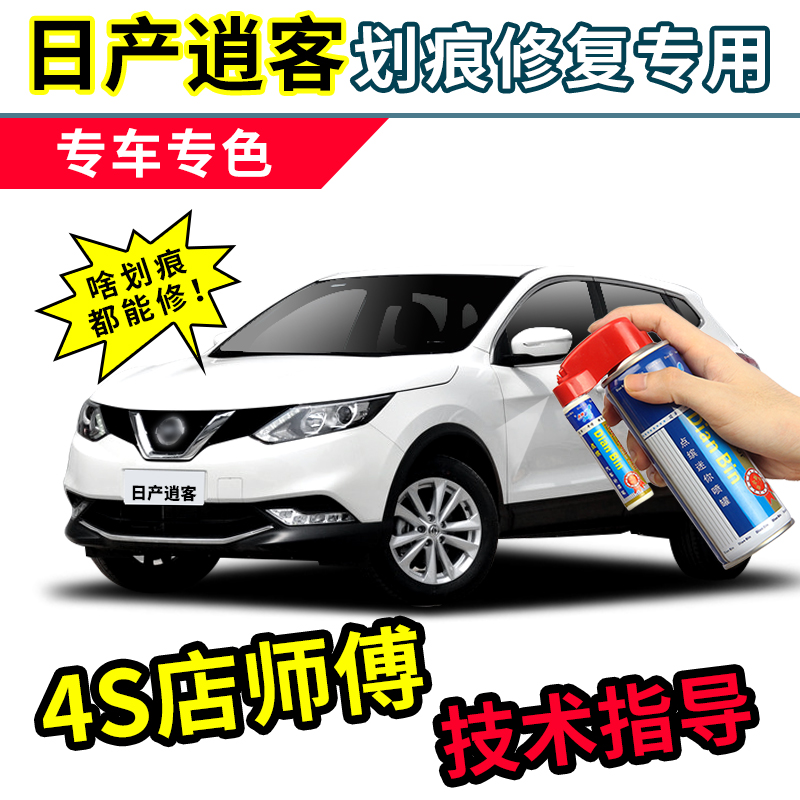 It is applicable to repair Pearl White scratch with Nissan Xiaoke touch up pen, red car paint, Pearl White Amber gold self painting