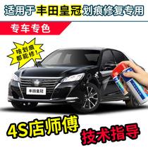 适用丰田皇冠补漆笔黑色汽车漆划痕修复珍珠白银灰刮痕修补自喷漆