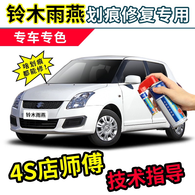Suzuki Swift touch up paint brush car paint scratch repair artifact yellow blue hand painting car white red self painting