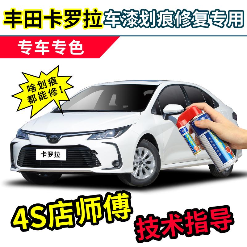 丰田?カローラの漆塗りのペンを適用してスーパー白い車の漆の傷を修復します。