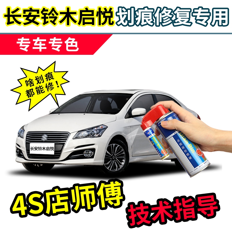 Changan Suzuki Qiyue touch up paint pen special car paint scratch repair scratch repair Pearl White Gray self painting