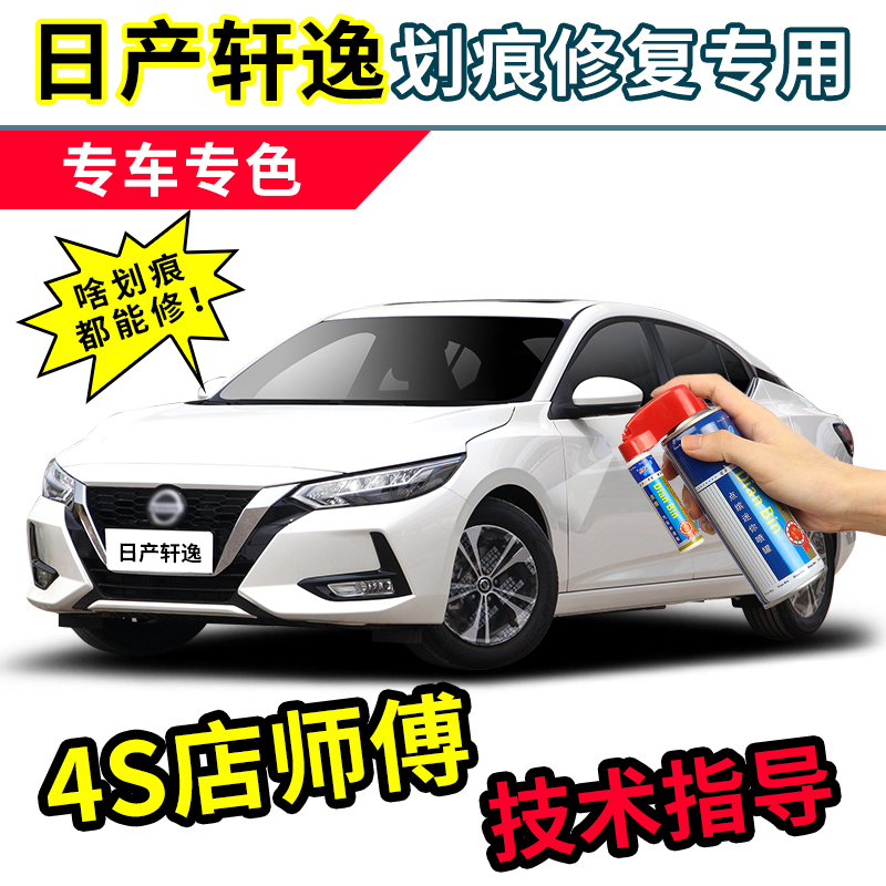 Applicable to Nissan Xuanyi paint repair pen scratch repair artifact Pearl White automobile paint tungsten steel gray self painting