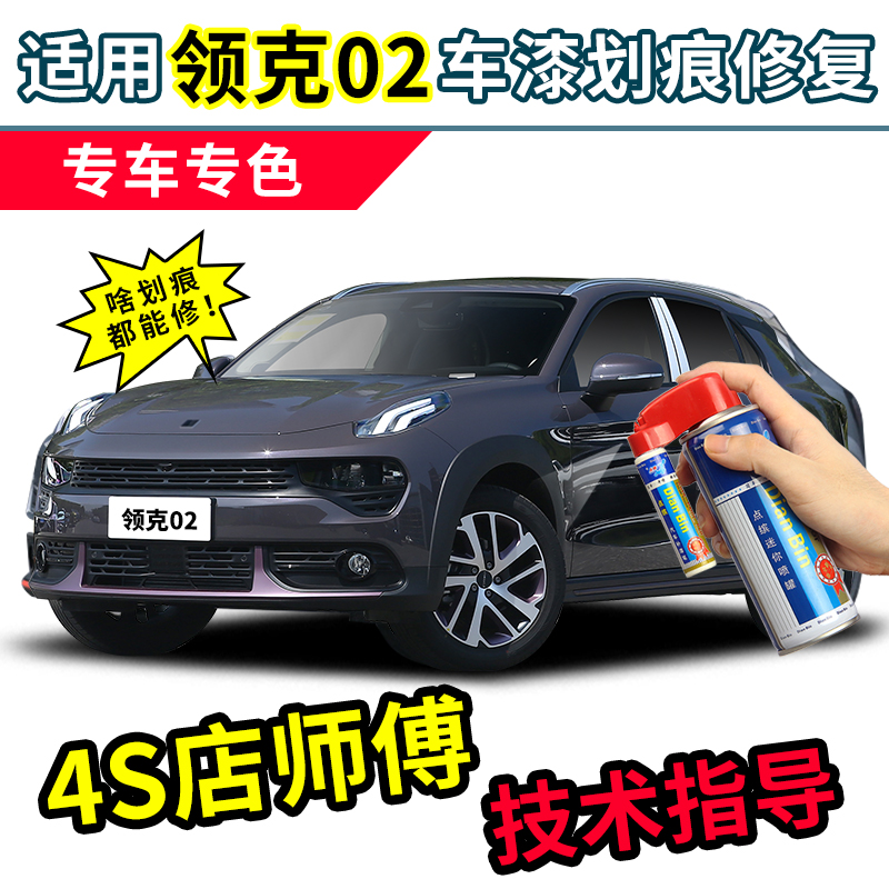 Apply to link 02 touch up pen energy purple car paint scratch repair blue white car gray car repair self painting