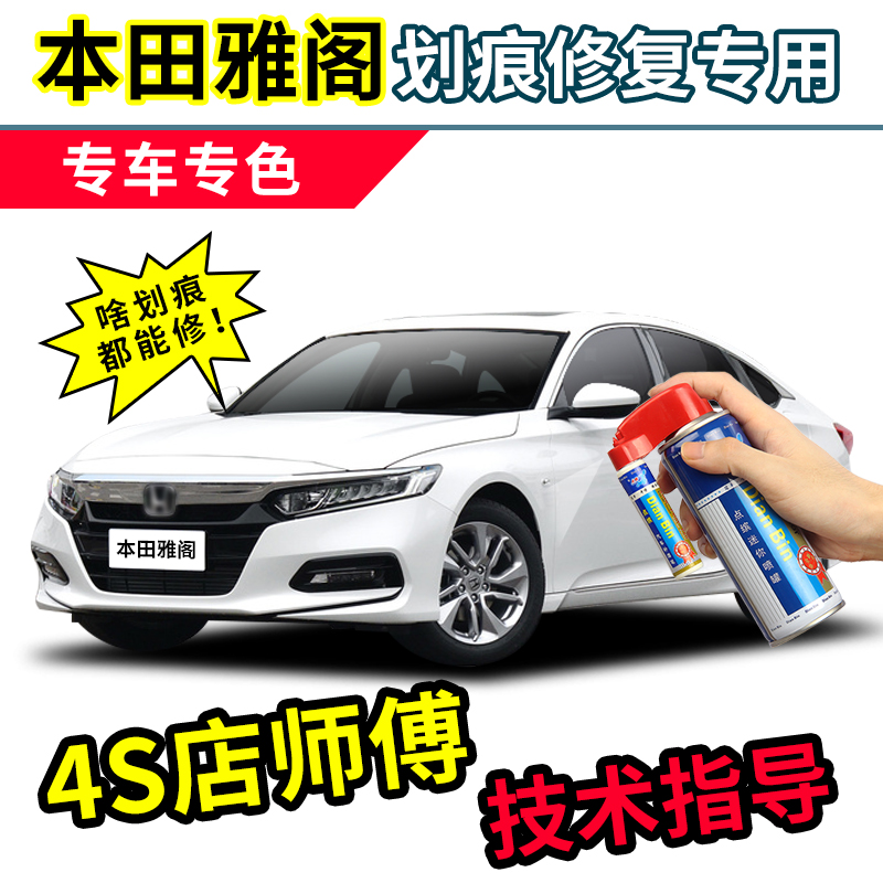 Applicable to Hondas 10th generation Accord touch up pen Pearl Star Moon white car paint scratch repair auft black self painting