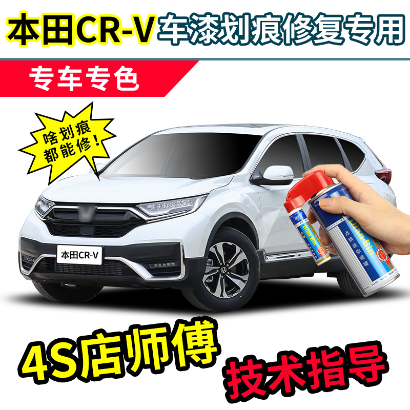 Applicable to 21 Honda CRV touch up pens Pearl crystal white automotive paint scratch repair black repair self painting
