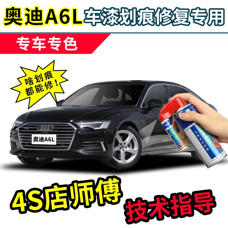 アウディA 6 Lは漆の伝奇的な黒の自動車の漆を補って跡を修復します。