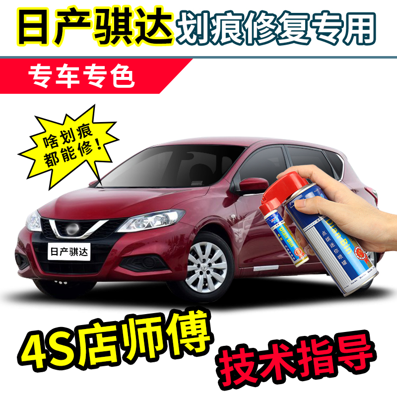 Applicable to Nissan Qida touch up paint pen, dazzle elegant red car paint scratch repair artifact Pearl White self painting
