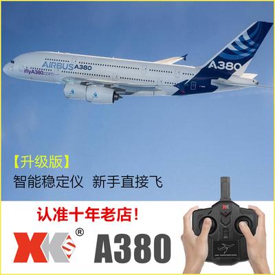 伟力特技a380遥控固定翼滑翔飞机无人机战斗机客机儿童航模型玩具