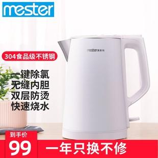 美斯特电热水壶家用304不锈钢正品除氯电热烧水壶自动断电开水壶