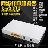 无线打印服务器FlyWan2口USB打印磁盘共享网络打印机共享器免切换