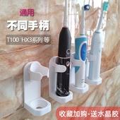 电动牙刷支架 通用小米/飞利浦/福派/粘贴式壁挂免打孔牙刷置物架