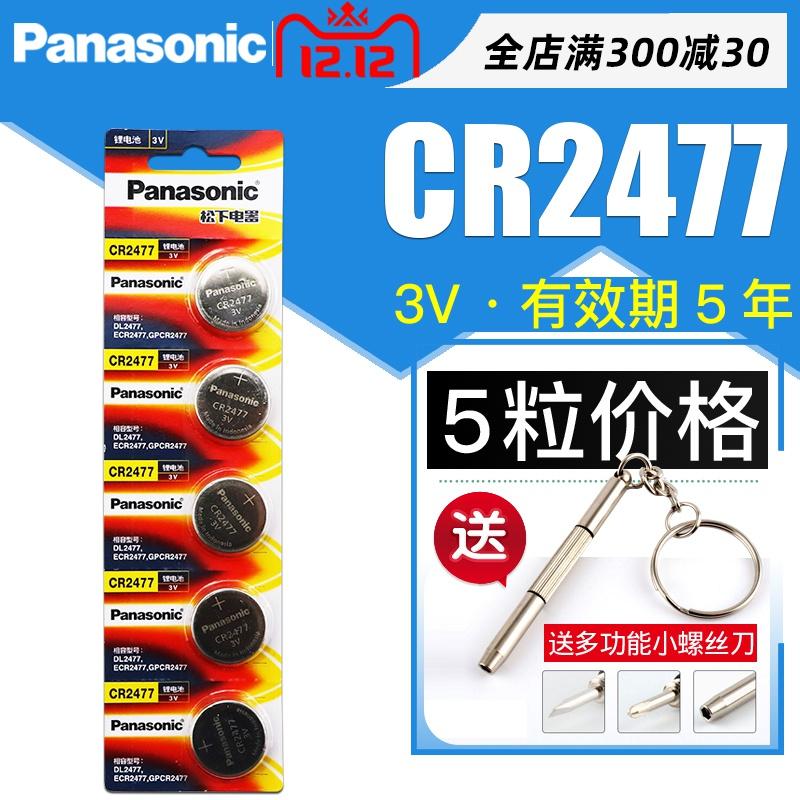 Panasonic/松下CR2477纽扣3V锂电池DL2477 ECR2477 GPCR2477电饭煲电饭锅电子钟人员定位卡仪器仪表电子,可领取3元天猫优惠券